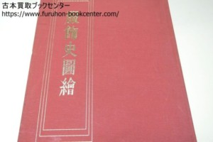 服飾史図絵・日本服飾史・服飾史図絵裂集