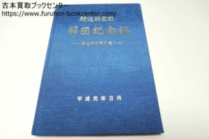 航空自衛隊・輸送航空団解団記念誌