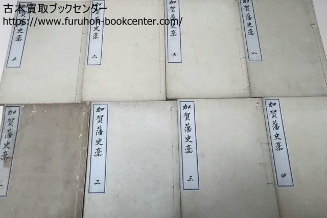 加賀藩史稿・8冊