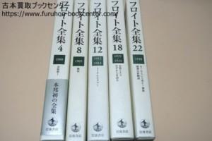 フロイト全集・岩波書店