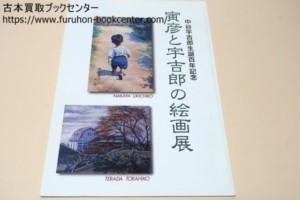 寅彦と宇吉郎の絵画展