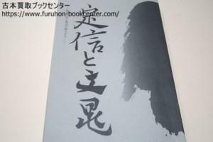 定信と文晁・松平定信と周辺の画人たち