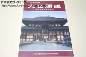 大仏開眼・東大寺の考古学