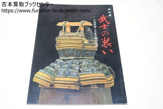 小田原鉢と日本甲冑の名品