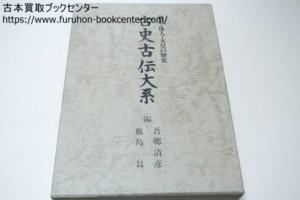 古史古伝大系・神道・倭人・天皇の歴史 吾郷清彦・鹿島昇