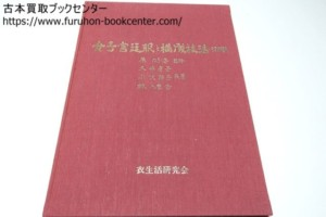 女子宮廷服と構成技法・洋服編