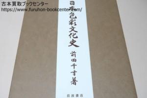 復刻版・日本色彩文化史 前田千寸
