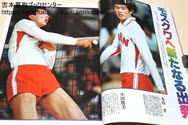 1970年代・バレーボールマガジン・月刊バレーボール 世界選手権特集号