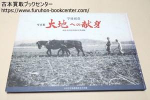 写真集学徒援農・大地への献身・20万人の若者達の写真記録
