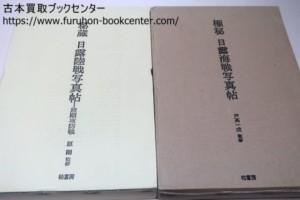 極秘日露海戦写真帖・戸高一成/秘蔵・日露陸戦写真帖・旅順攻防