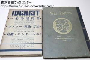 大戦ポスター集