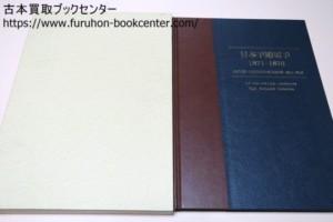 日本手彫切手・1871-1876