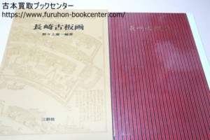 長崎古版画