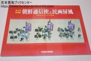 朝鮮通信使と民画屏風・辛基秀コレクションの世界