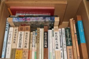 水石・鉱石・各種石の本