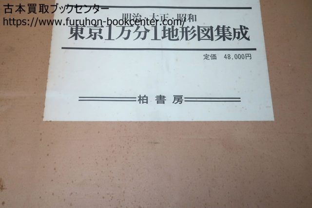 明治・大正・昭和・東京1万分1地形図集成・清水靖夫
