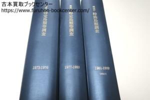 環境庁・特定鳥類等調査・1973-1976/環境庁・特殊鳥類調査・1977-1980・1981-1989