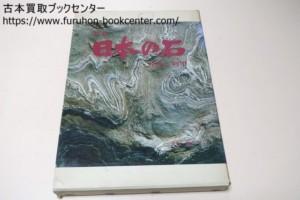 原色・日本の石・産地と利用