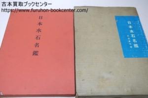 日本水石名鑑 日本水石協会の初代運営委員長・村田憲司編