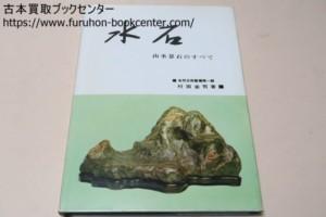 水石・山水景石のすべて 村田圭司