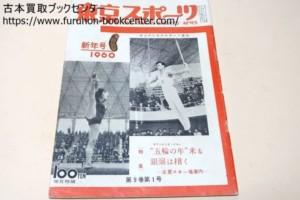 東京スポーツ・大人のためのスポーツ雑誌