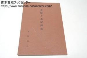 木屋と木屋押形 本間順治・日本美術刀剣保存協会
