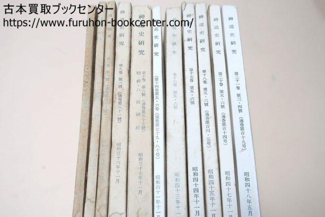 神道史研究 神道史学会