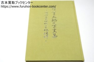 陸軍火砲の写真集・明治・大正・昭和の火砲精粋