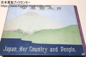 日本写真帖 明治45年