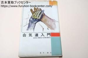 合気道入門・当身技と関節技の合理的練習法 富木謙治