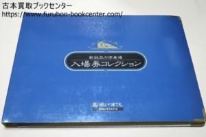 さようなら国鉄・Japanese National Railways・新鉄局の停車場・入場券コレクション・思い出いつまでも