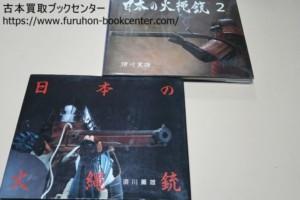 日本の火縄銃 須川薫雄