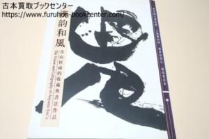 漢韵和風・青山杉雨的収蔵与書法作品 上海博物館