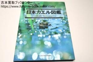 日本カエル図鑑 前田憲男・松井正文