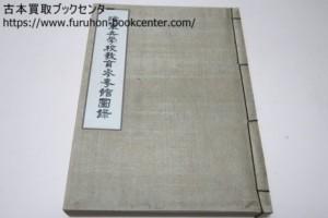 海軍兵学校教育参考館図録