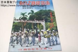 画報躍進之日本