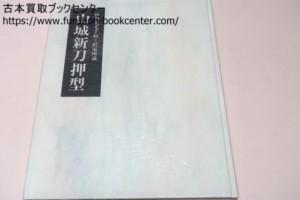 山城新刀押型・伊賀兎毛手拓・沢家所蔵