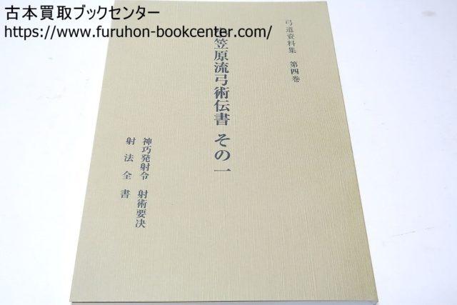 小笠原流弓術伝書その一・弓道資料集