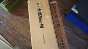 精説沖縄空手道