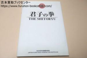 君子の拳・THE SHITORYU