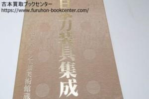 日本刀装具集成・コペンハーゲン工芸美術館蔵