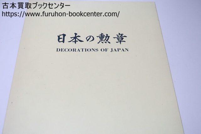 日本の勲章・Decorations of Japan 総理府賞勲局監修