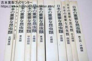 日本の重要な昆虫類 環境庁