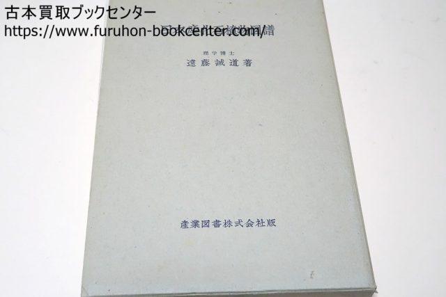 日本産化石植物図譜