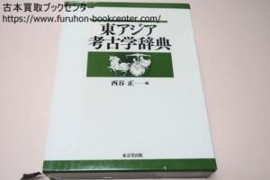 東アジア考古学辞典