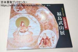福島武山展・出会いから50年・九谷焼赤絵
