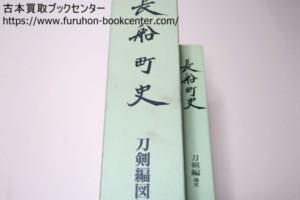 長船町史・刀剣編・図録・史料・通史