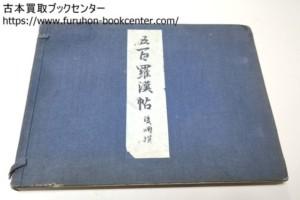 五百羅漢帖/森本東閣・幸野楳嶺の長男