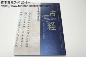 古写経・聖なる文字の世界