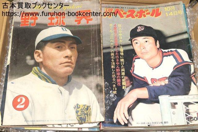 野球界・ベースマガジン